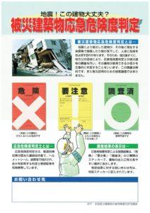 応急危険度判定パンフ-001