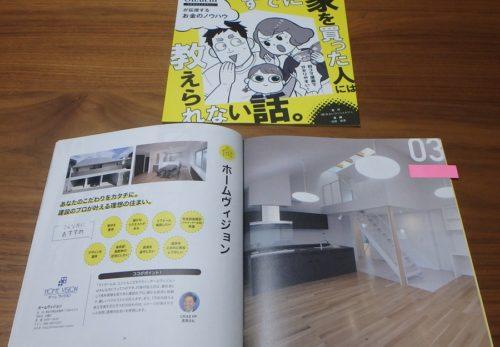 Oh!uchi の雑誌に掲載いただきました。!